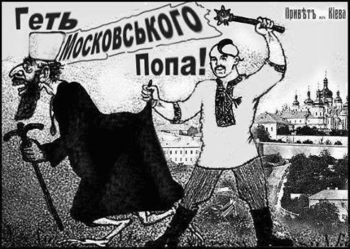 """Результат пошуку зображень за запитом """"московські попи"""""""