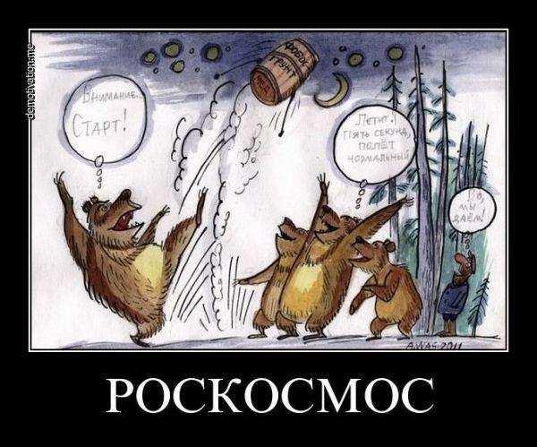 1419505735_roskosmos.jpg