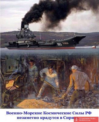 Фотожаби на адмірала Кузнецова