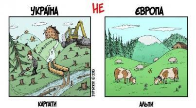 Карпати не Альпи